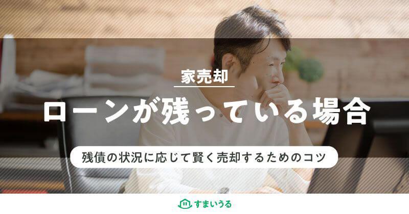 house-loan
