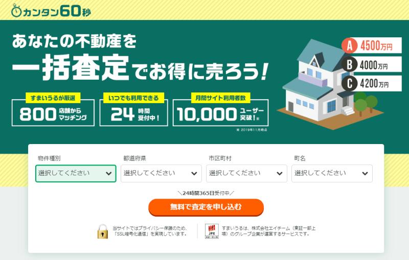 不動産一括査定サービス「すまいうる」のサイトTOP画像