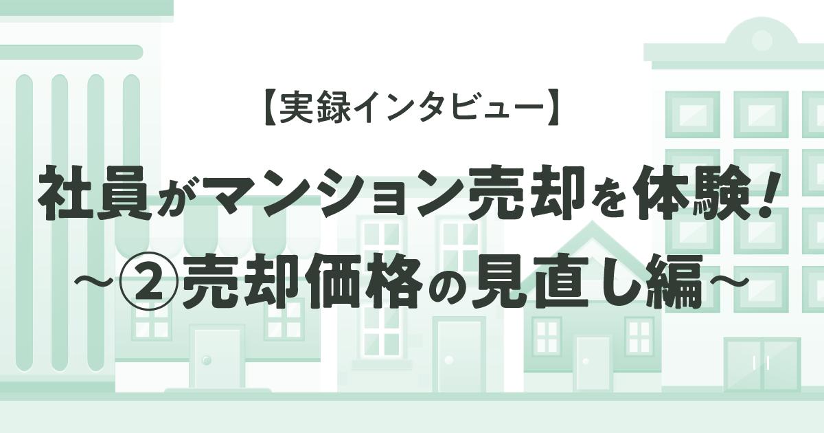 【実録インタビュー】社員がマンション売却を体験!~①申込・契約編~
