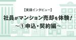 【実録インタビュー】社員が実際にマンション売却を体験!~①申込・契約編~