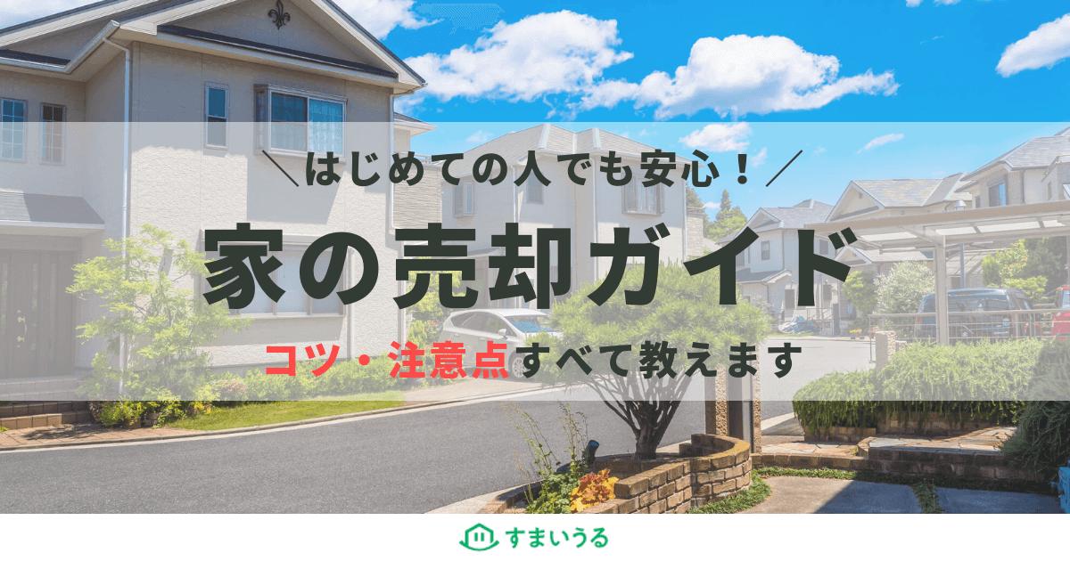 家売却マニュアル!家を売却する流れと注意点を分かりやすくご紹介!