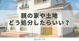 【徹底解説】親の家を売却する手順と相続財産ならではのポイント