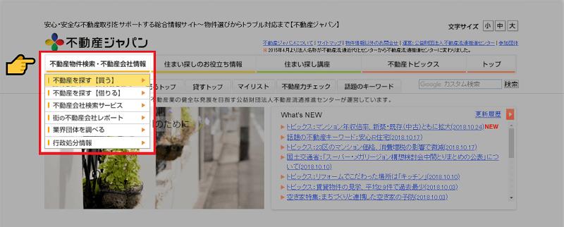 産ジャパンで相場を確認する方法