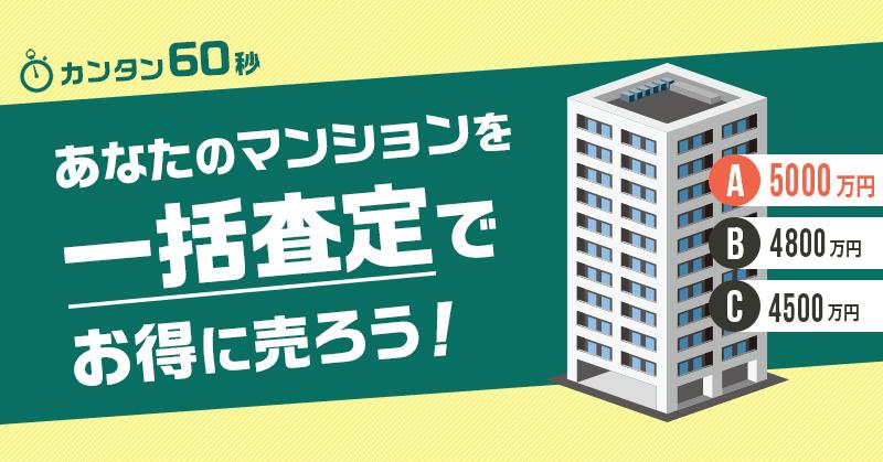 一括査定でマンションをお得に売れることを表すイラスト