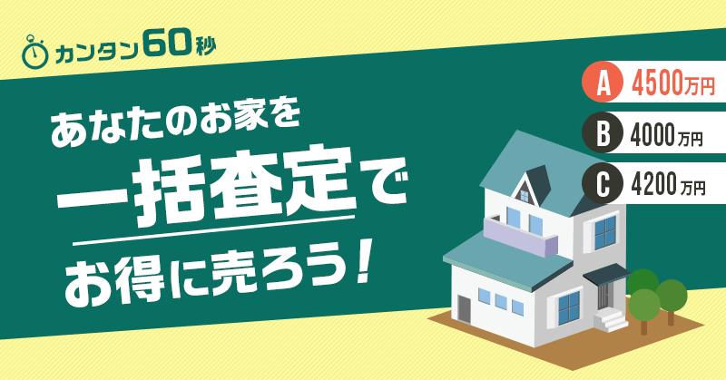 一括査定で家をお得に売れることを表すイラスト