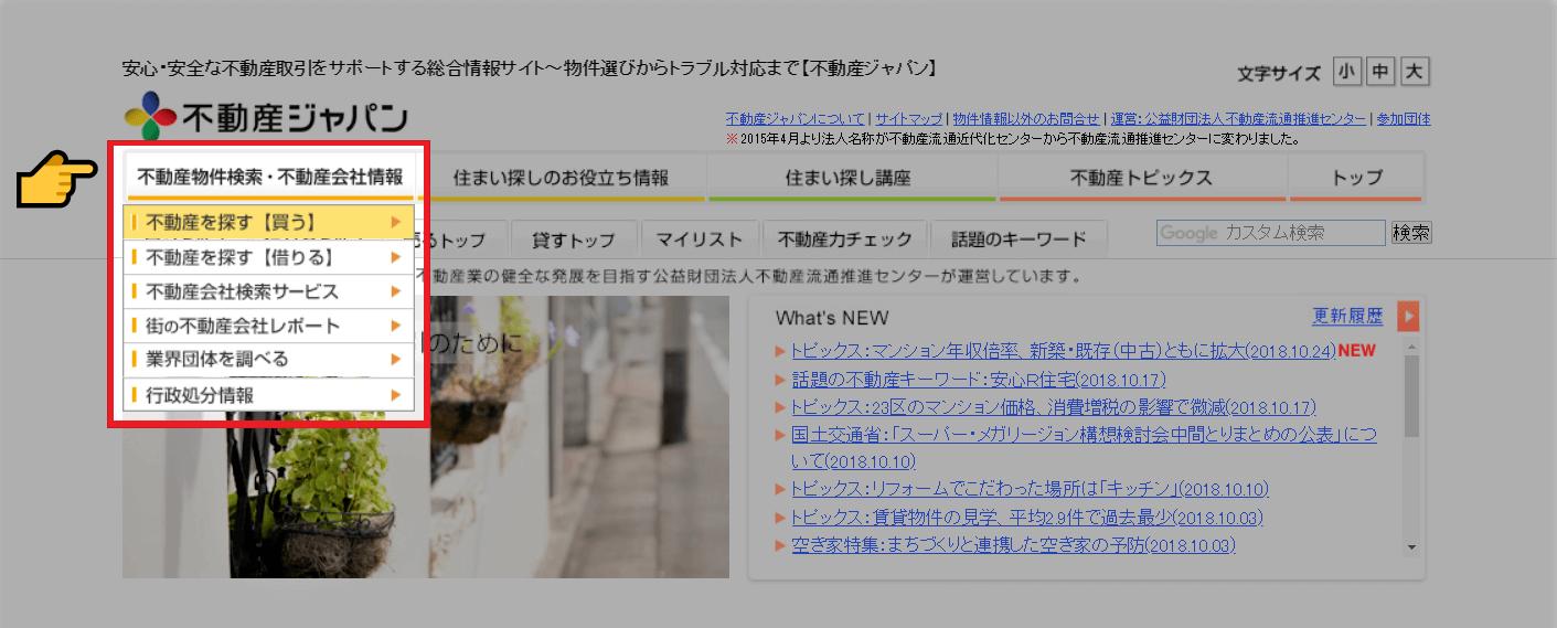 不動産ジャパンで相場を確認する方法