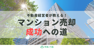 【マンション売却の成功ポイント】押さえておきたいコツから税金対策まで詳細解説!