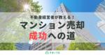 【マンション売却の成功ポイント】押さえるべきコツから税金対策まで完全解説!