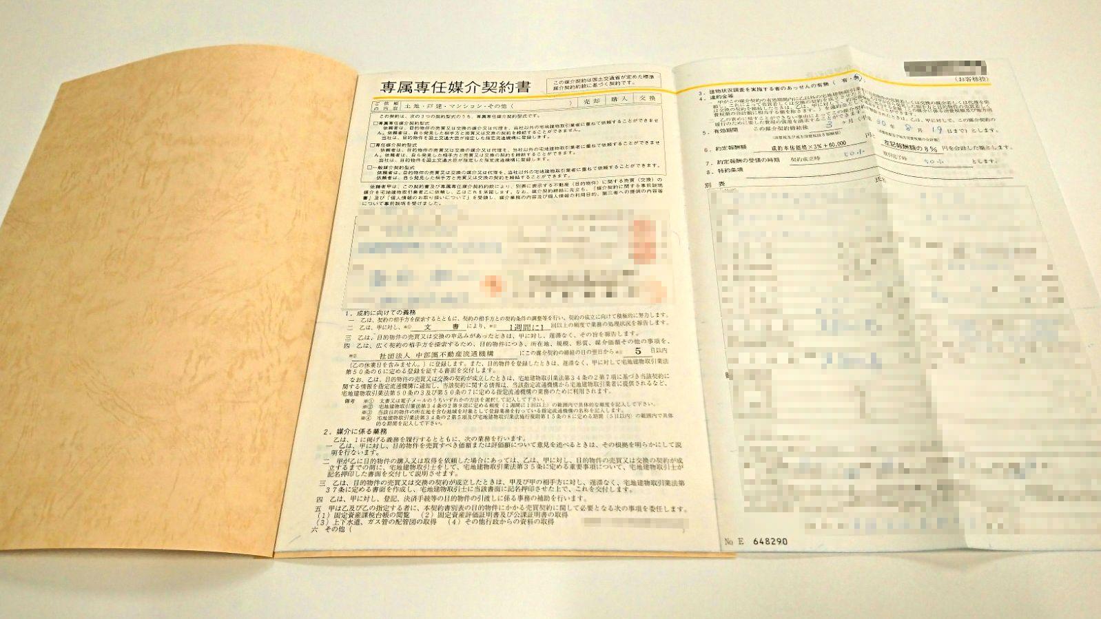 実際の契約書の写真