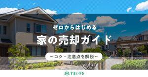失敗しない家売却ガイド!家を高く売るための流れ・方法・コツを解説