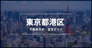 【最新情報付き】東京都港区の不動産を売却する方法と今後の価格予測