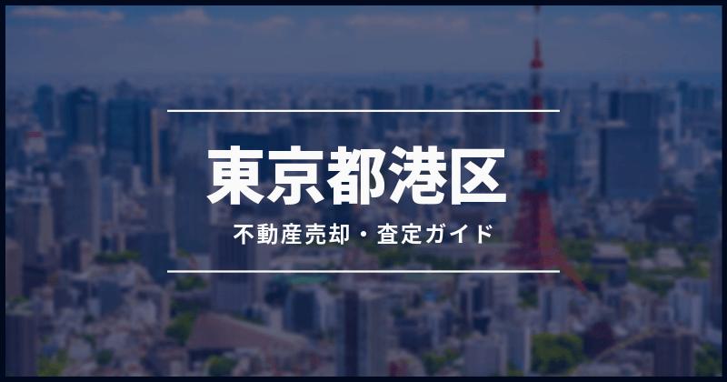 東京都港区の不動産売却・査定ガイド