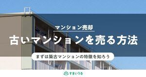 築年数が古いマンションを高く売却する4つのポイント