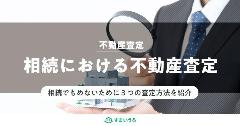 相続における不動産査定