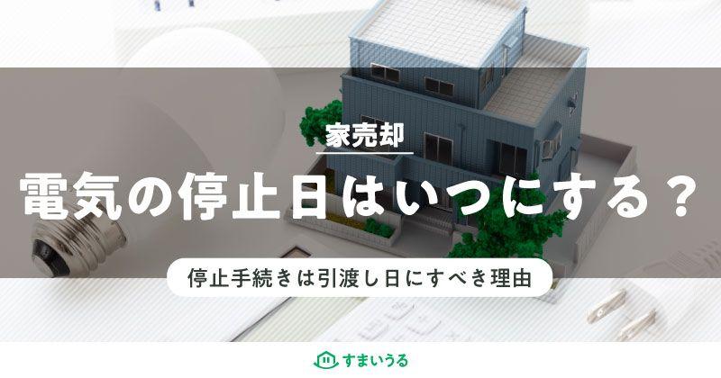 家売却における電気の停止日