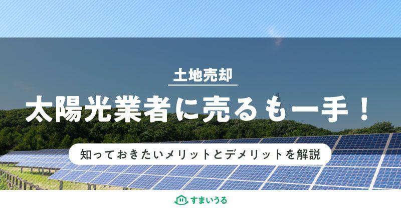太陽光業者に売るも一手!