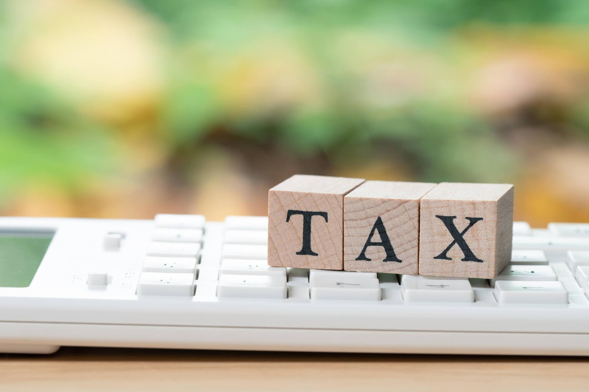 不動産売却で発生する税金