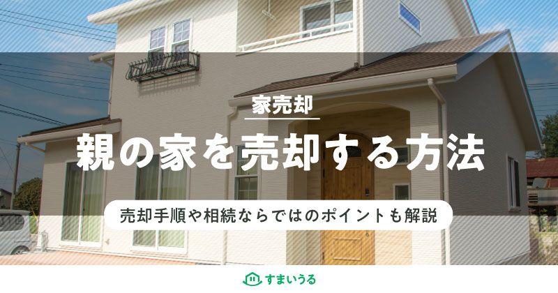 親の家を売却する方法