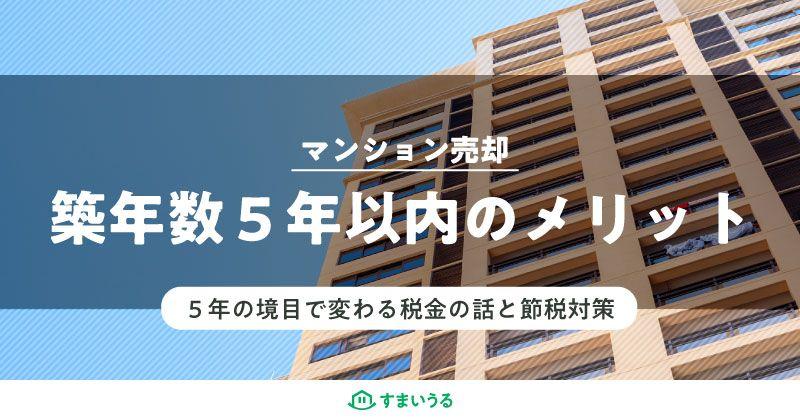 マンション築年数が5年以内のメリット