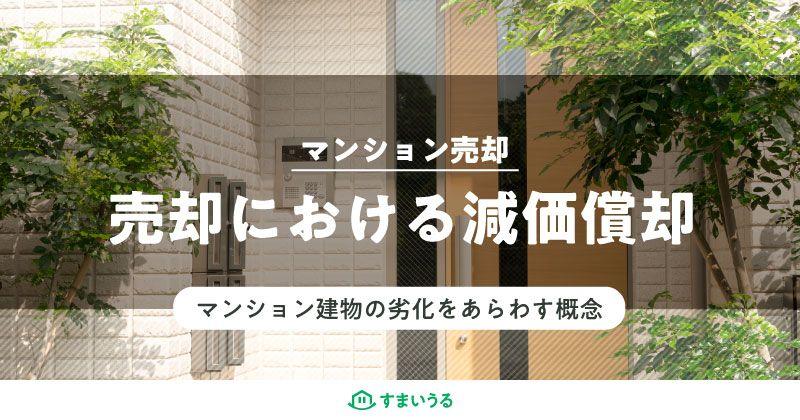 マンション売却における減価償却