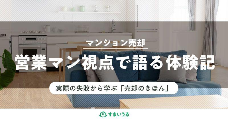 営業マン視点で語るマンション売却体験記