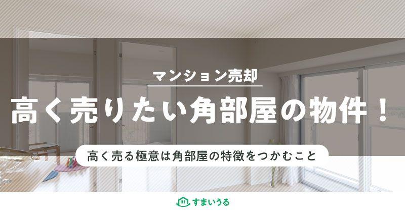 高く売りたいマンションの角部屋