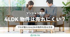 マンション売却で4LDK物件は売れにくい?4LDK売却方法を紹介
