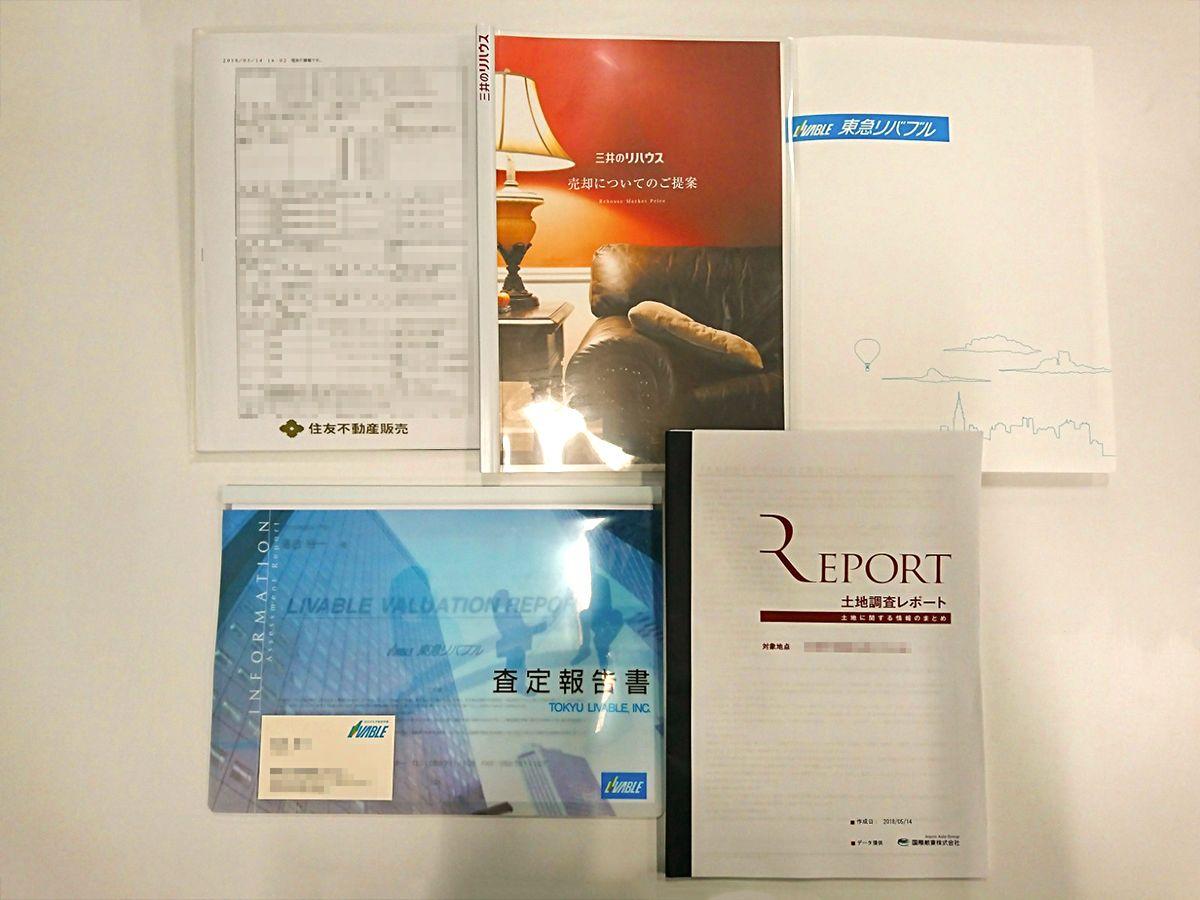 不動産査定各社の、机上査定のための書類