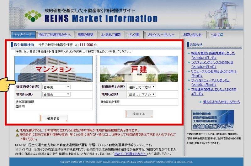 レインズマーケットインフォメーションのサイトキャプチャー